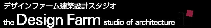 デザインファーム建築設計スタジオ