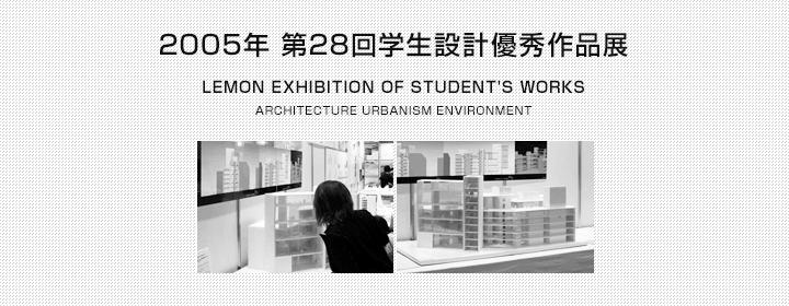第28回学生設計優秀作品展