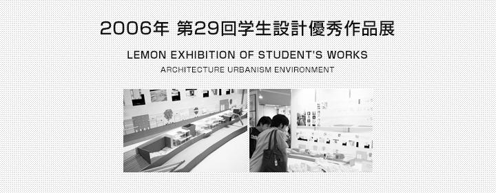 第29回学生設計優秀作品展