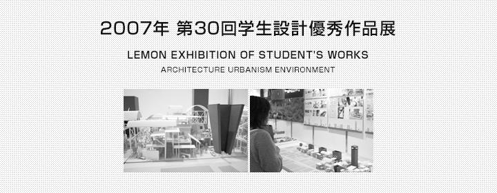 第30回学生設計優秀作品展