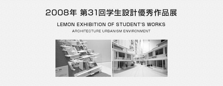 第31回学生設計優秀作品展