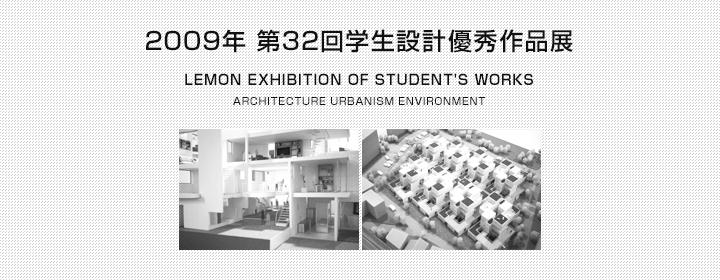 第32回学生設計優秀作品展