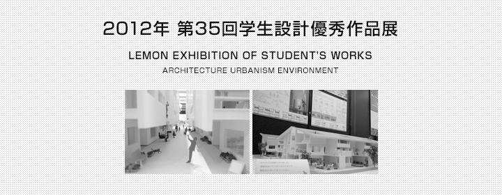 第35回学生設計優秀作品展