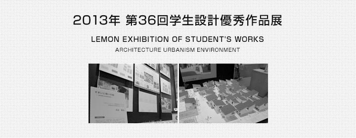 第36回学生設計優秀作品展