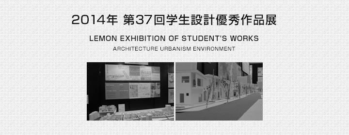 第37回学生設計優秀作品展