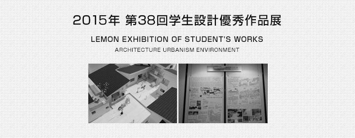 第38回学生設計優秀作品展