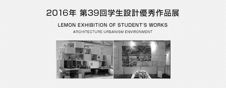 第39回学生設計優秀作品展