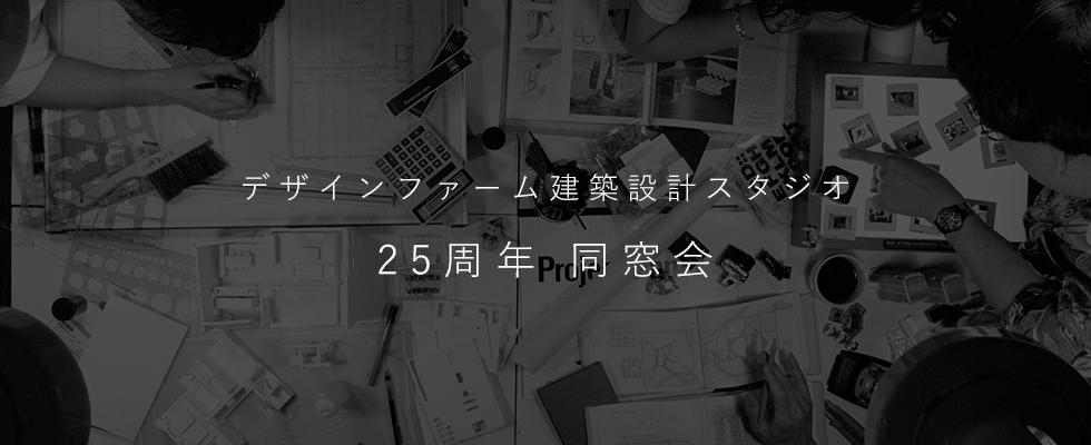 デザインファーム建築設計スタジオ 25周年同窓会