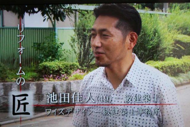池田佳人先生 劇的ビフォーアフター出演!